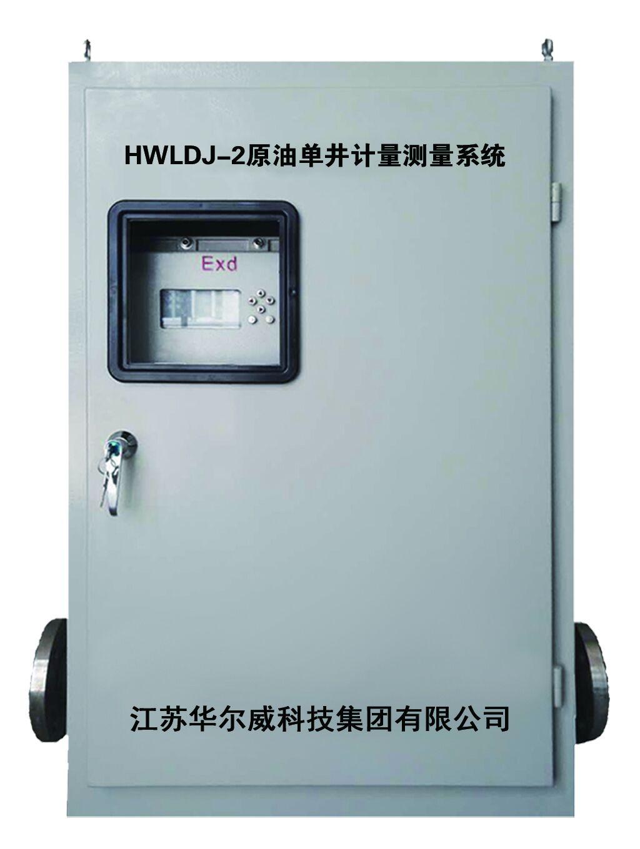 原油单井计量测控系统